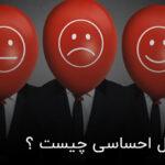 _تحلیل-احساسی-چیست-؟-