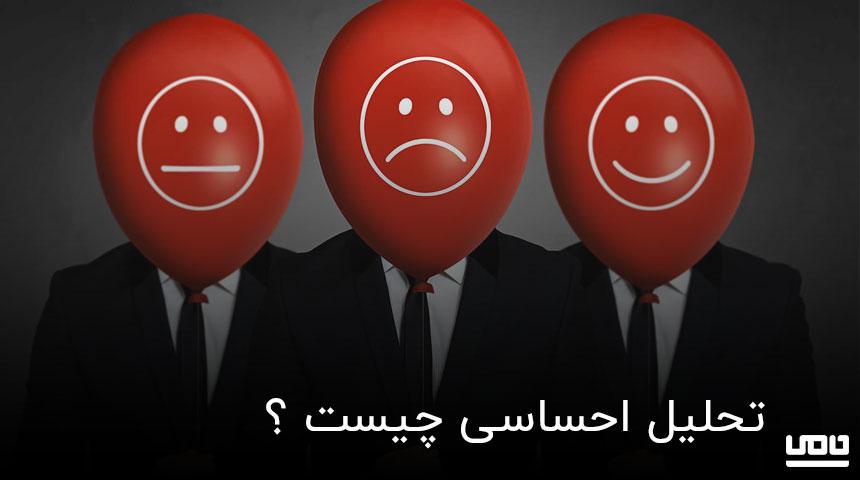 تحلیل احساسی چیست ؟